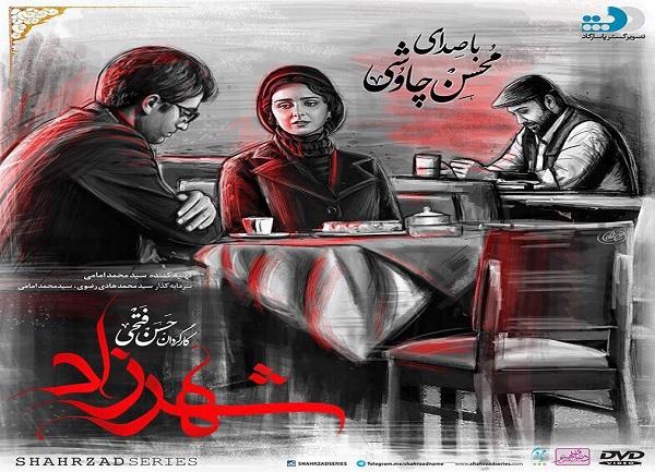 دانلود سریال ایرانی شهرزاد