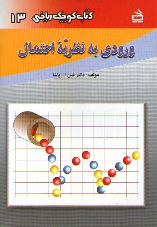کتاب - ورودی به نظریه احتمال