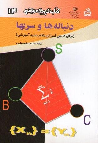 کتاب - دنباله و سری ها