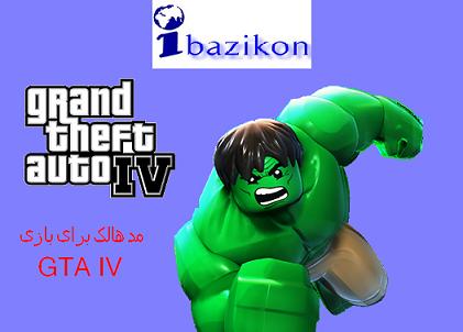 مدهالک برای بازی GTA IV