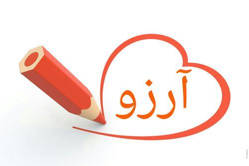 نقاشی اسم آرزو
