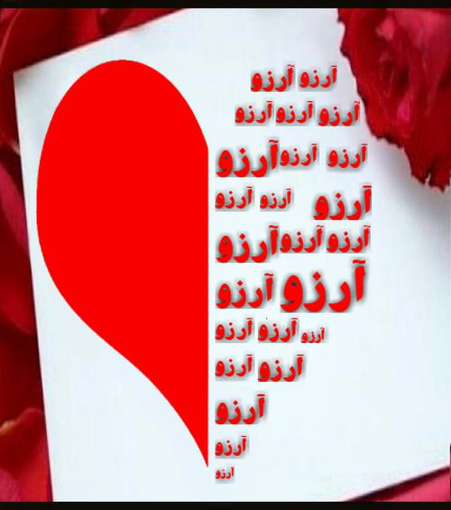 نیمه قلب اسم آرزو