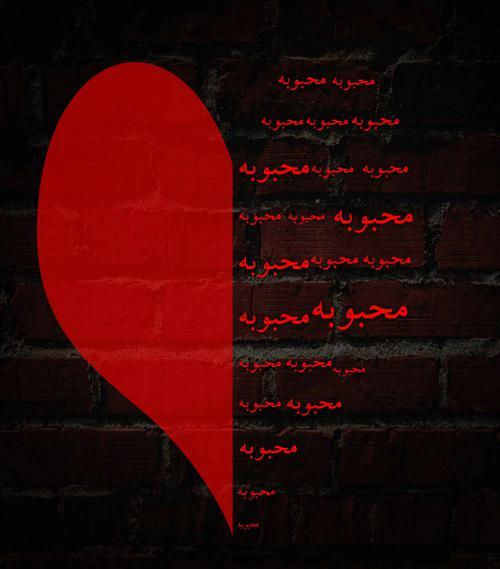 طرح نیمه قلب اسم محبوبه