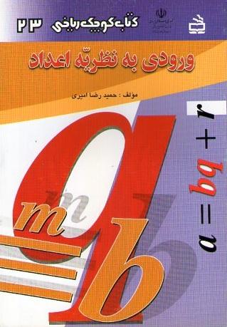 کتاب - ورودی به نظریه اعداد
