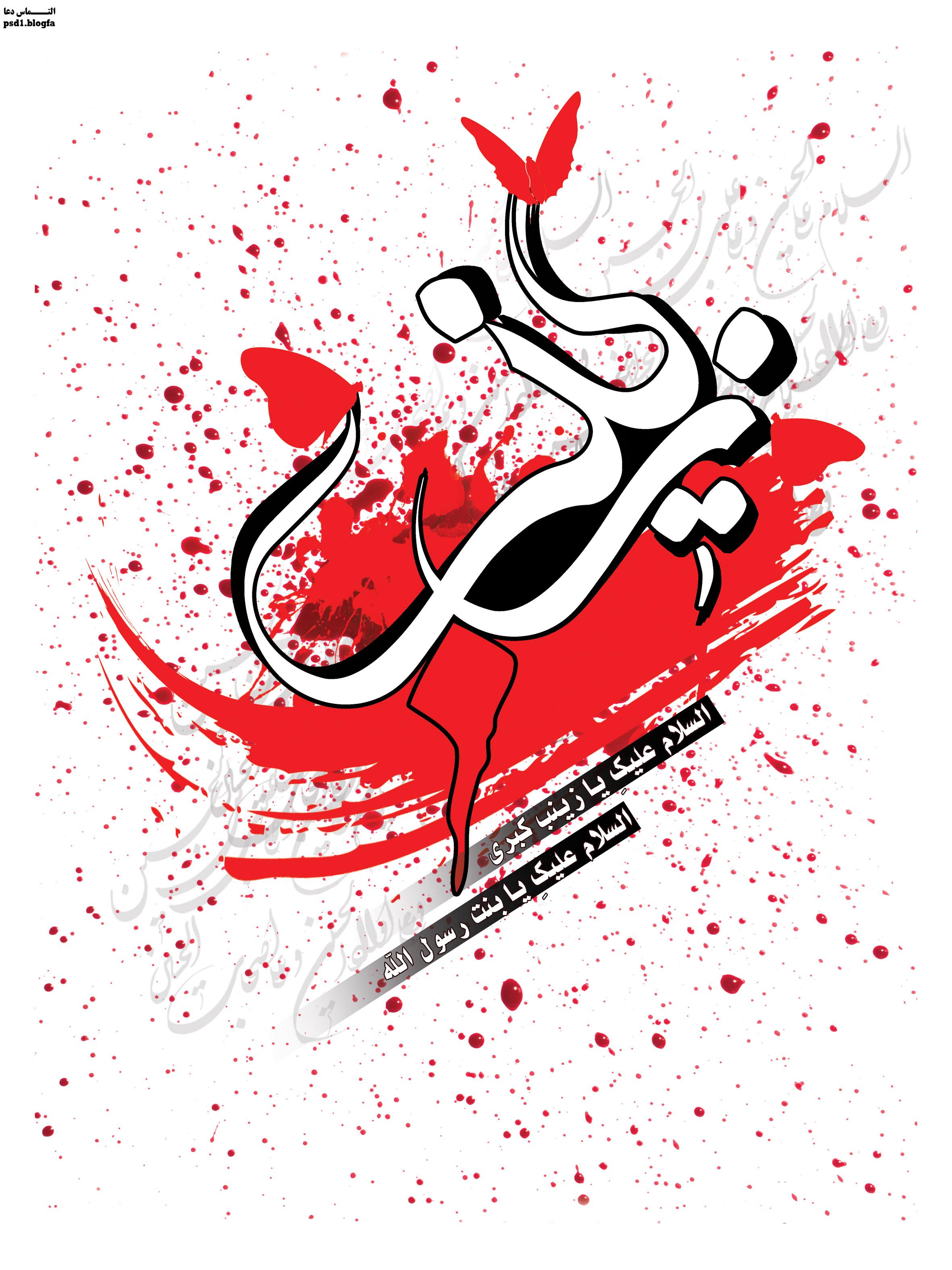 پوستر - شهادت حضرت زینب (س)