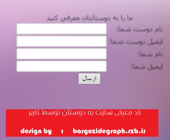 کد معرفی سایت به دوستان توسط کاربر