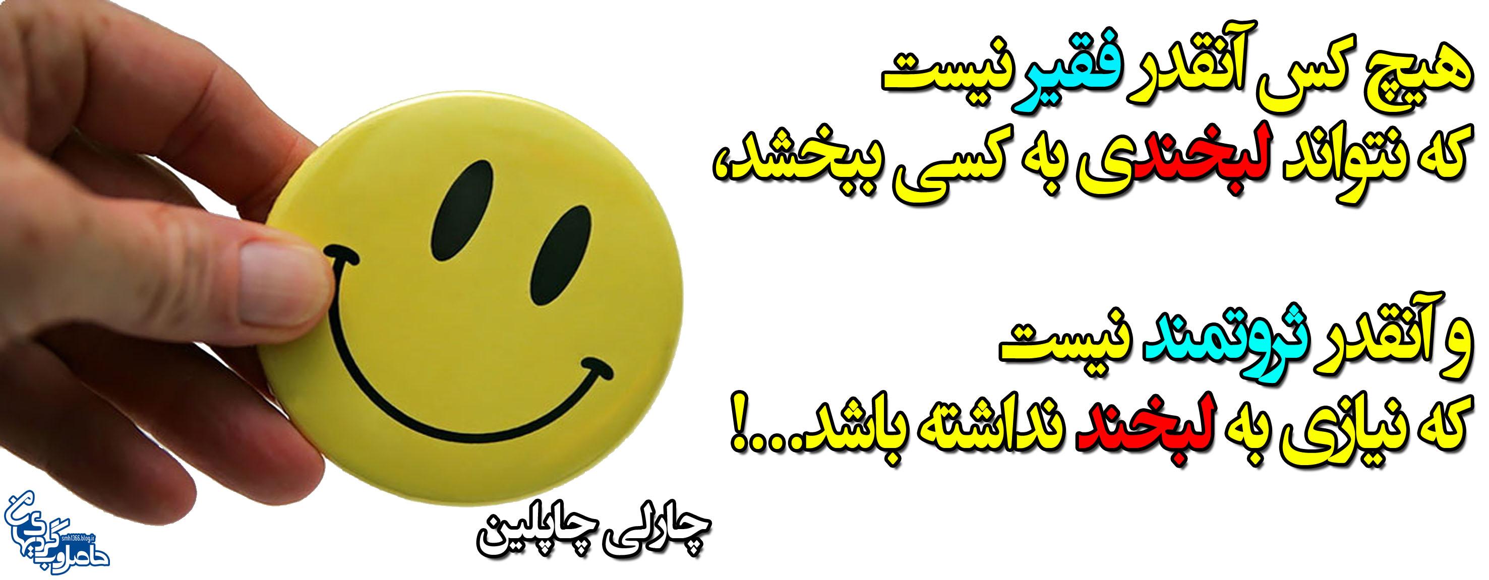 لطفاً لبخند بزنید