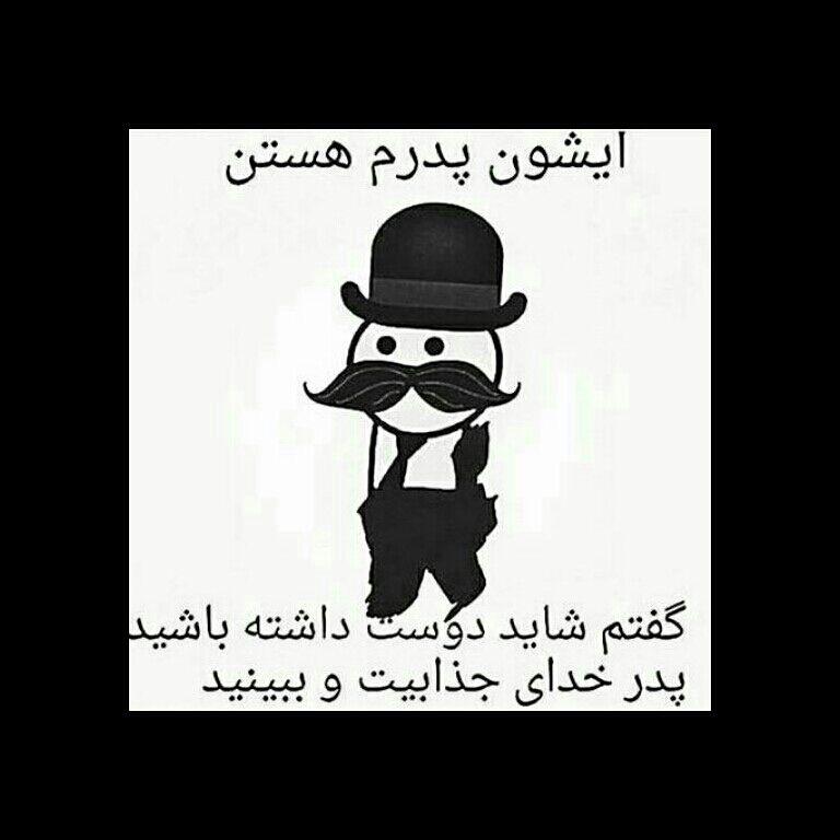 استیکر خدای جذابیت Khoday jazabiat برای تلگرام