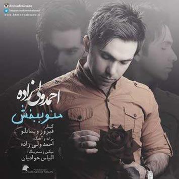 دانلود آهنگ منو ببخش از احمد ولی زاده با لینک مستقیم