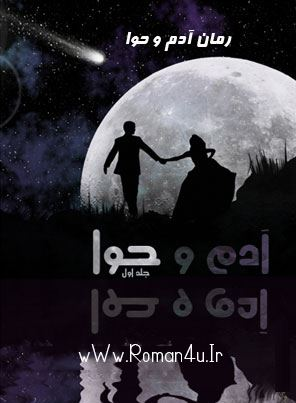 دانلود رمان آدم و حوا اندروید،pdf،ایفون