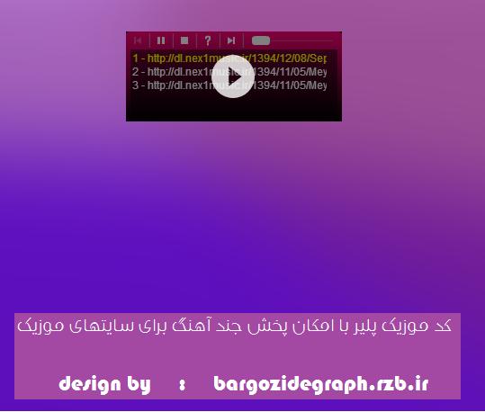 کد موزیک پلیر حرفه ای با امکان پخش چند اهنگ برای سایتهای موزیک