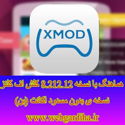 دانلود آخرین نسخه برنامه ایکس مود (نسخه ی بدون بن شدن)
