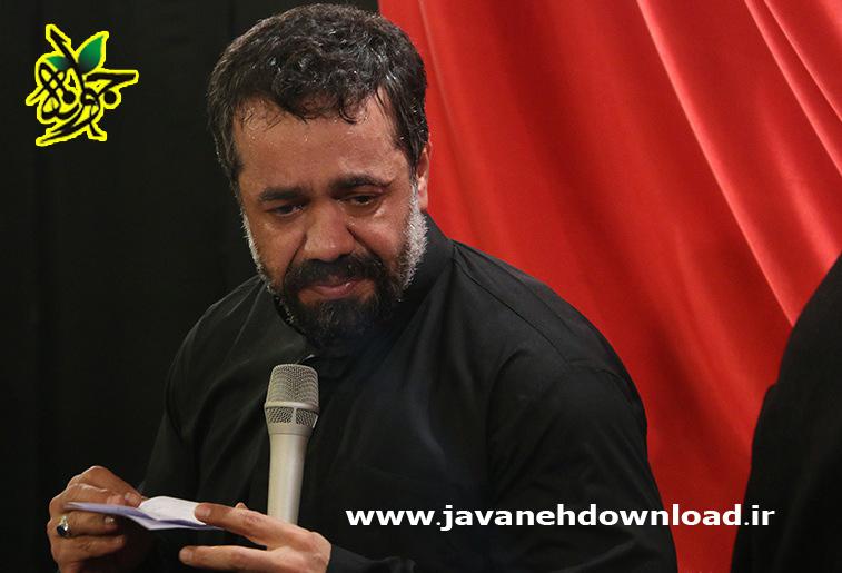 دانلود روضه زیبای محمود کریمی شب تاسوعا94