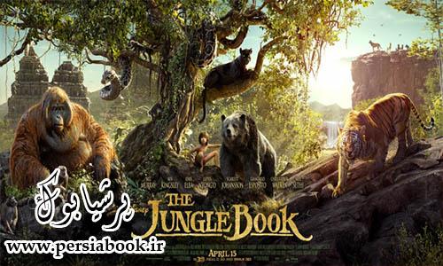 تحلیل و بررسی فیلمهای برتر هفتهی اخیر - کتاب جنگل نیم میلیارد دلاری