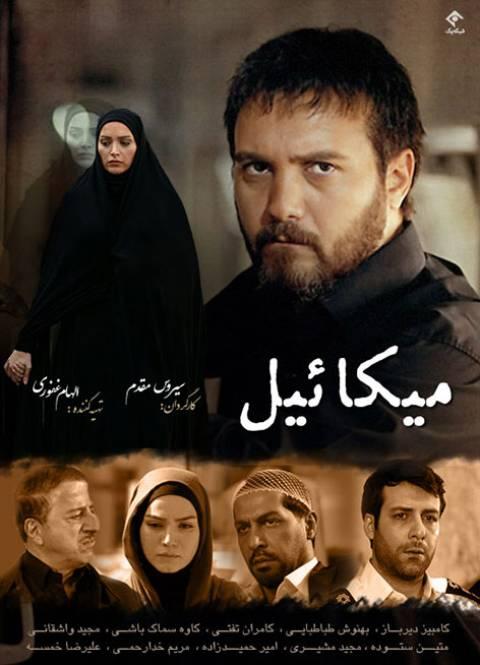 دانلود سریال ایرانی میکائیل