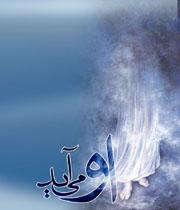 داستانهای تشرف خدمت امام زمان (عج) + صوتی
