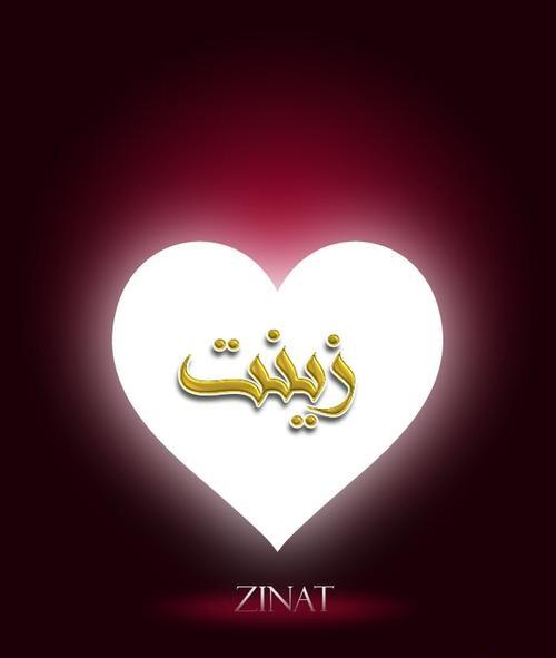 طراحی نام زینت داخل قلب