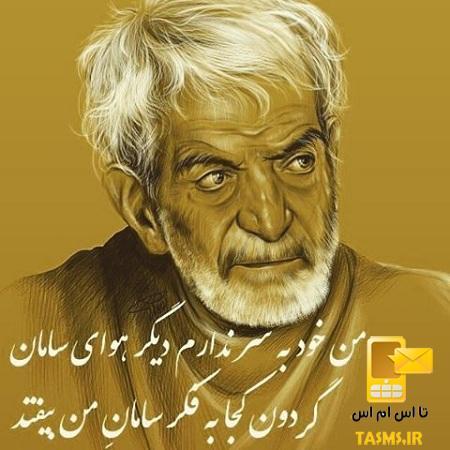 زیباترین عکس نوشته های عاشقانه از استاد شهریار