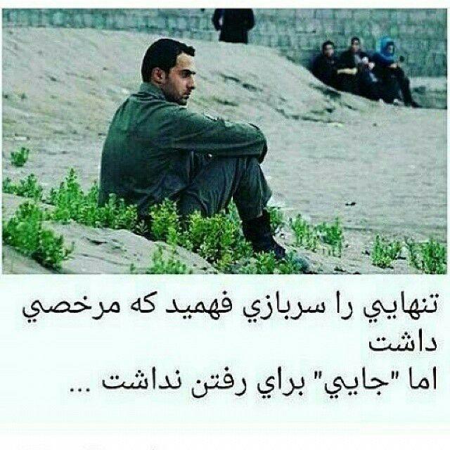 تنهایی را سربازی فهمید