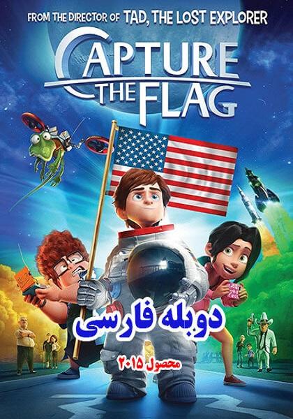 دانلود انیمیشن Capture the Flag 2015 دوبله فارسی