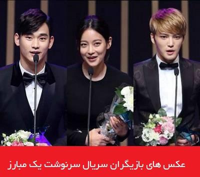 داستان و عکس های بازیگران سریال کره ای سرنوشت یک مبارز