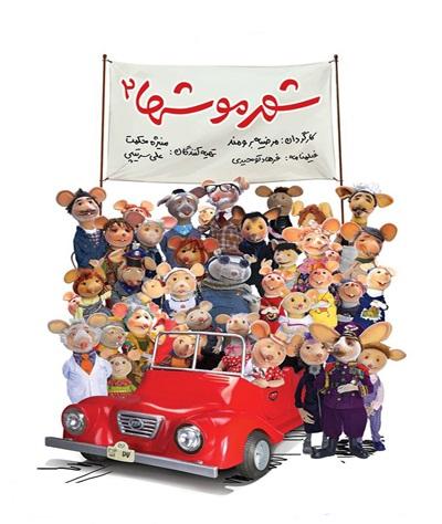 دانلود فیلم سینمایی شهر موش ها 2