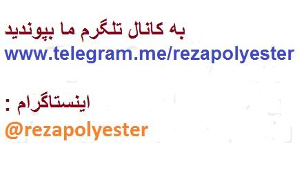 آدرس اینستاگرام و تلگرام  پلی استر رضا