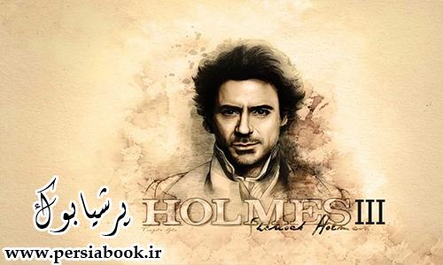 """Sherlock Holmes 3"" فیلمنامه ای جدید خواهد داشت"