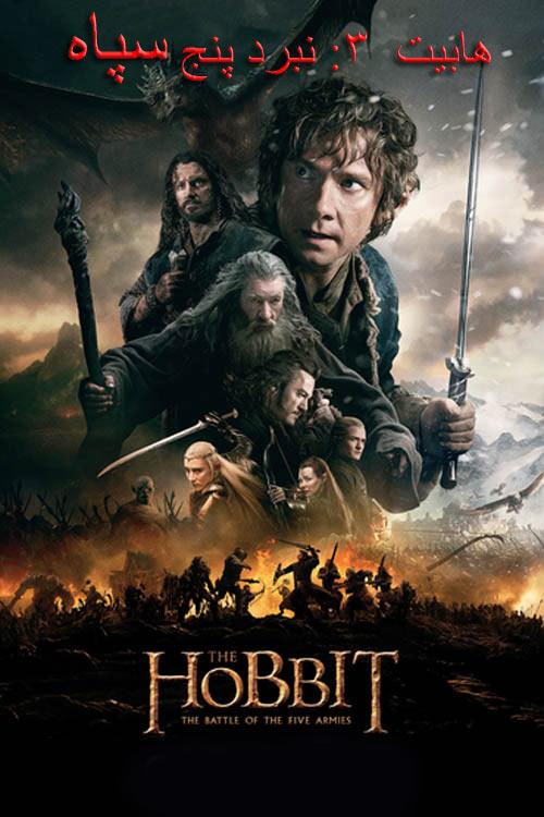 دانلود دوبله فارسی فیلم هابیت: نبرد پنج سپاه The Hobbit The Battle of the Five Armies 2014