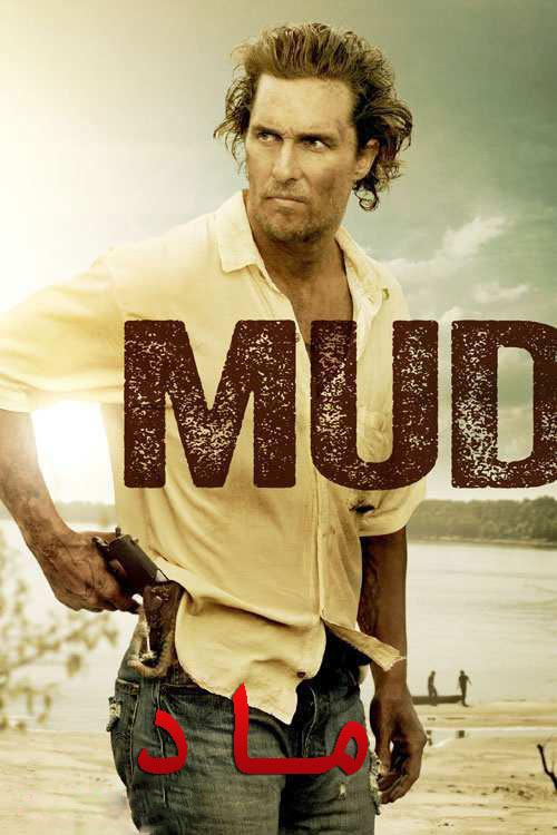 دانلود فیلم دوبله فارسی ماد Mud 2012