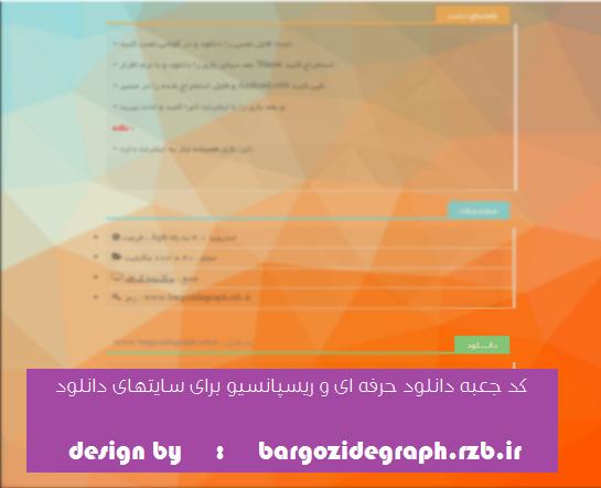کد جعبه دانلود حرفه ای و ریسپانسیو مناسب سایتهای دانلود (سری پنجم)