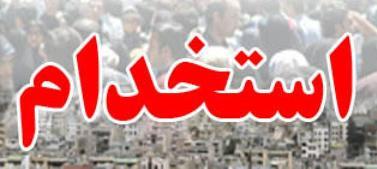 استخدام شرکت راه آهن جمهوری اسلامی ایران (پروژه قابلیت سازی ۳)