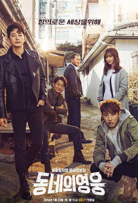 دانلود سریال کره ای Neighborhood Hero