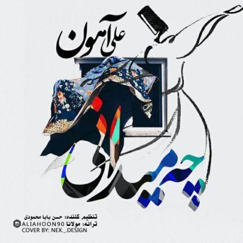 http://rozup.ir/view/1497545/Ali-Ahoon-Che-Midani.jpg