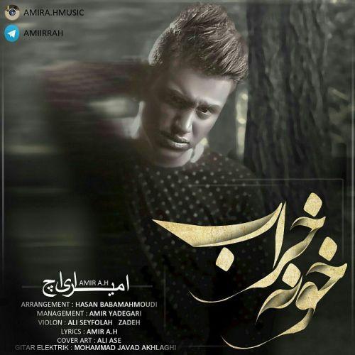 http://rozup.ir/view/1497568/Amir-A.H-Khoone-Kharab.jpg