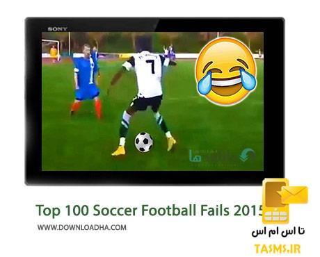 دانلود کلیپ ۱۰۰ صحنه خنده دار از فوتبال ۲۰۱۵-۱۶