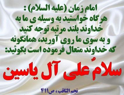 فتونکته - سلام علی آل یاسین