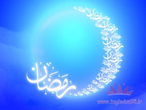 تاریخ دقیق شروع ماه رمضان 95 سه شنبه 18 خرداد 95