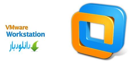 اجرای چندین سیستم عامل با VMware Workstation 11.1.0.2496824+دانلود