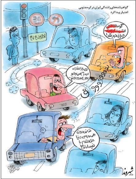 کاریکاتور/رانندگی ایرانی ها در کره جنوبی!