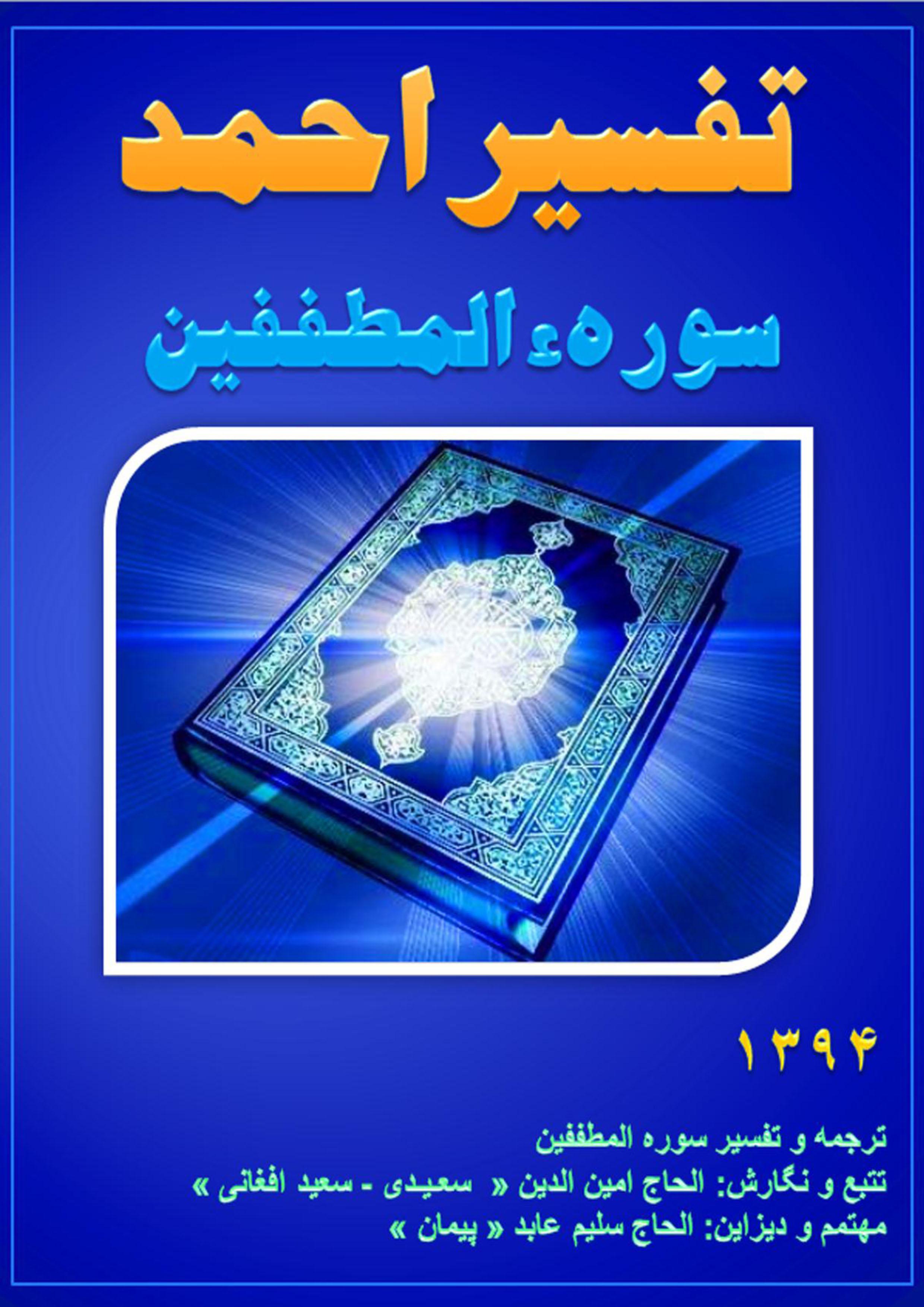 تفسیر احمد سوره المطففین