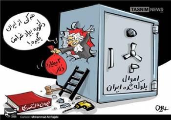 غرامت از پولهای ایرانی بلوکه شده