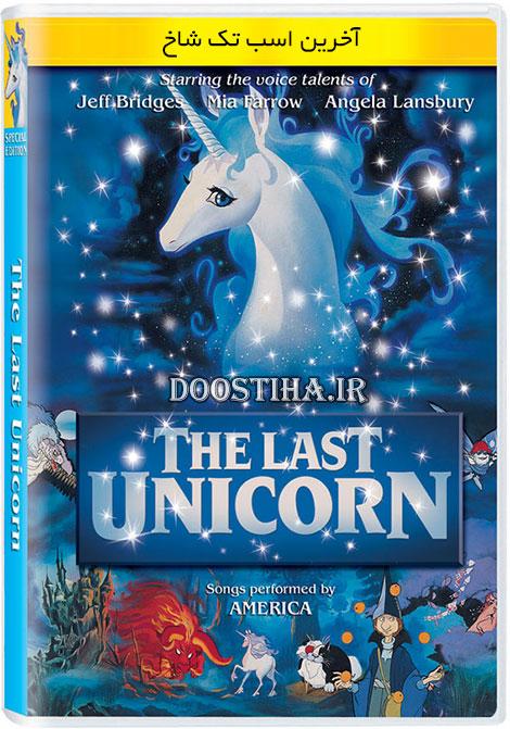 دانلود دوبله فارسی انیمیشن The Last Unicorn 1982