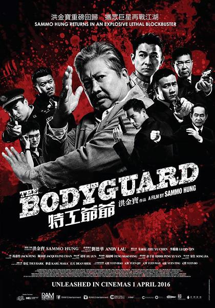 دانلود فیلم The Bodyguard 2016