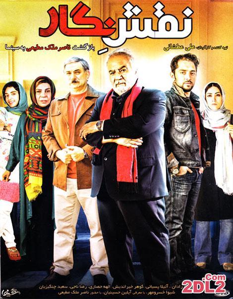 پوستر فیلم نقش نگار بهرام رادان
