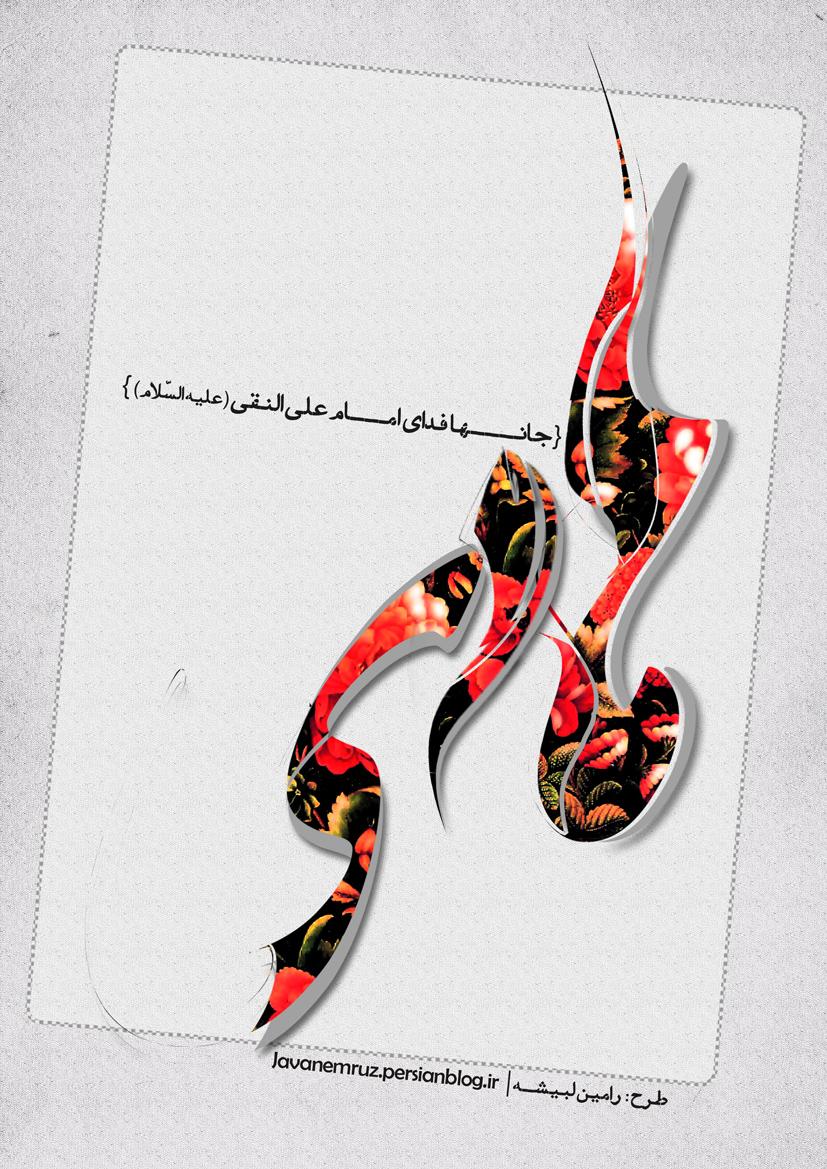 زندگینامه - امام هادی (ع)