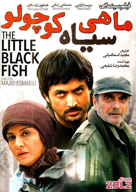 پوستر فیلم ماهی سیاه کوچولو مصطفی زمانی