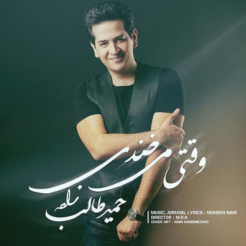 http://rozup.ir/view/1507676/Hamid-Talebzadeh-Vaghti-Mikhandi.jpg