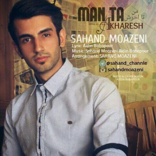 http://rozup.ir/view/1507685/Sahand-Moazeni-Man-Ta-Akharesh.jpg