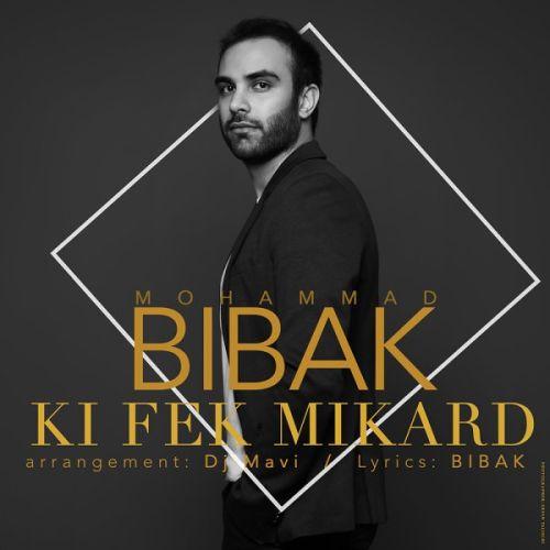 http://rozup.ir/view/1507697/Mohammad-Bibak-Ki-Fek-Mikard.jpg